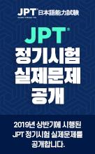 JPT정기시험 실제문제 공개