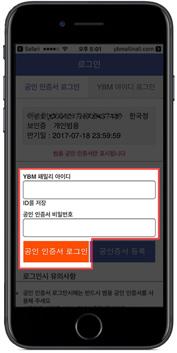 YBM 아이디, 공동인증서 비밀번호 입력 후 로그인