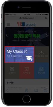 m.ybmhakjum.com 사이트에서 학습 진행