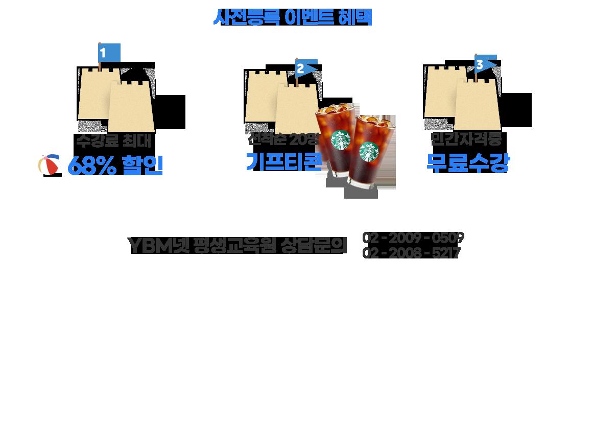 8월 25일 개강반 모집! 사전예약 이벤트 진행중, 상담 시 추가할인, 사회복지 사전 할인 이벤트 진행 시 48000원, 청소년지도사 50000원, 건강가정사 50000원, 영어영문학 상담문의, 경영학 50000원