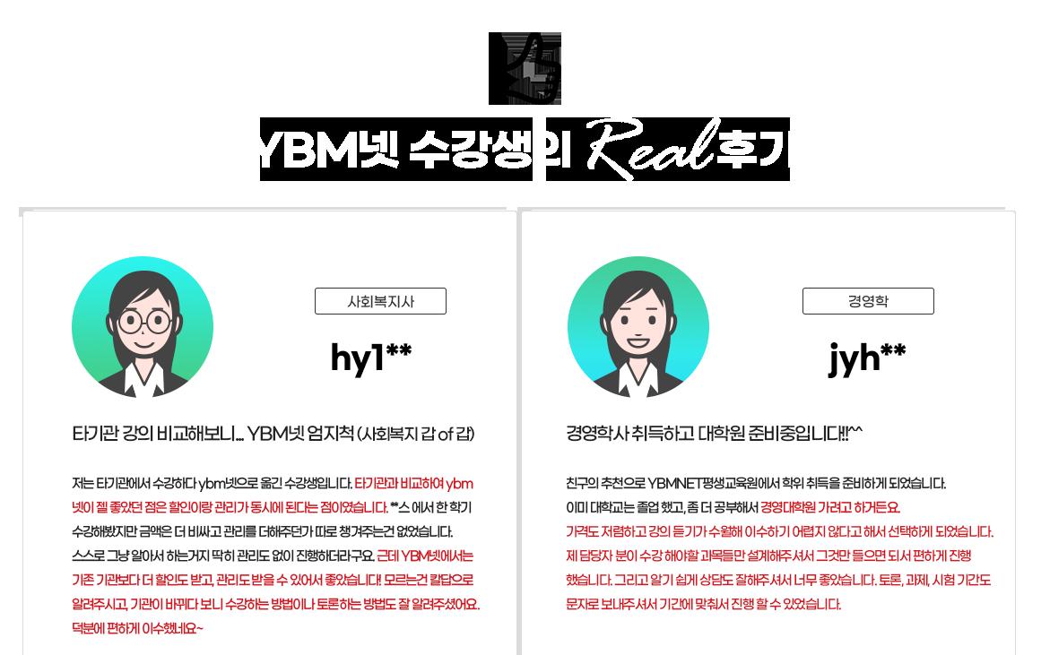 YBM넷 수강생 리얼후기