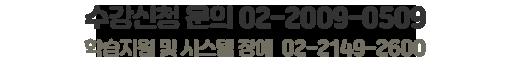 문의 02-2009-0509