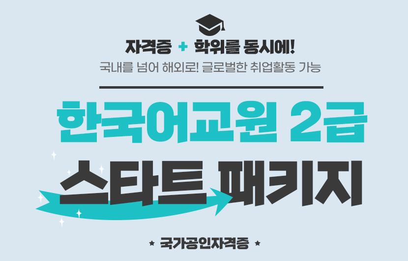 한국어교원 2급