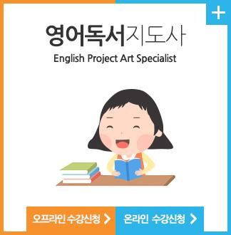 영어독서지도사