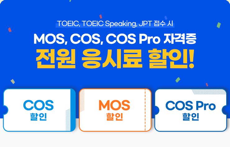 토익,토익스피킹, jpt 접수자대상 mos, cos, cos pro 전원 응시료 할인!