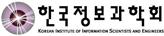 한국정보과학회